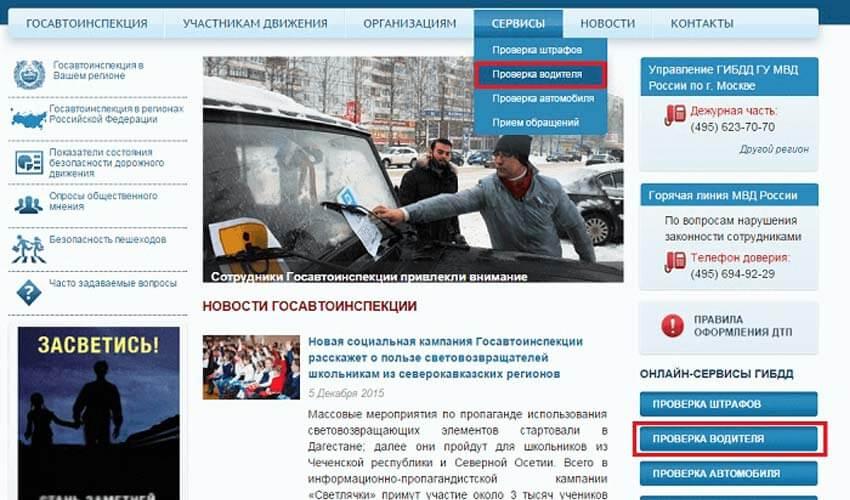 Проверка наличия штрафов на официальном сайте ГИБДД