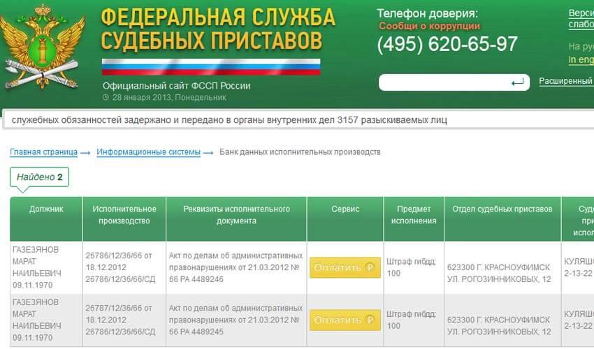Проверка наличия штрафов на сайте судебных приставов