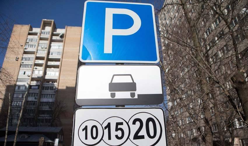 Получение льготы на бесплатную парковку для многодетных