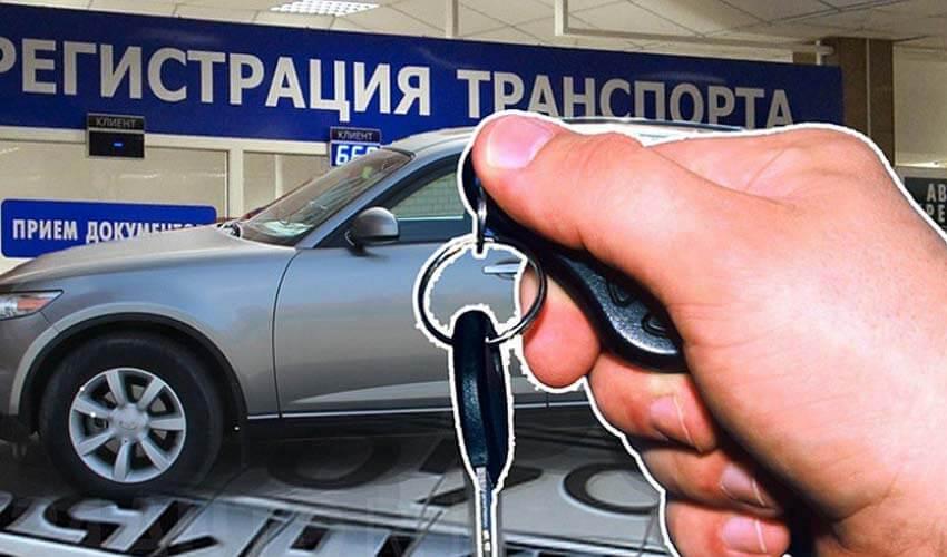 Постановка на учет подержанной машины