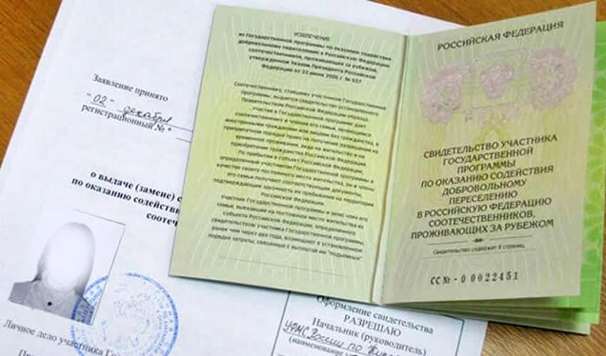 Перечень документов, необходимых для участия в программе переселения