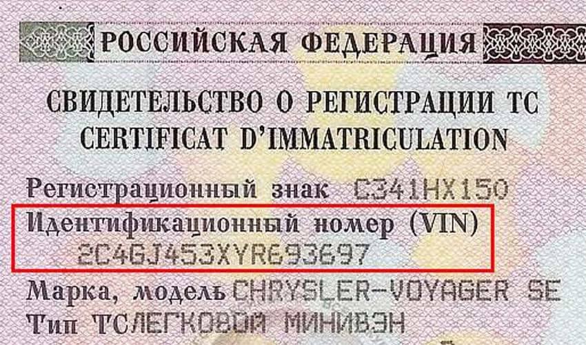Проверка VIN-кода на сайте ГИБДД
