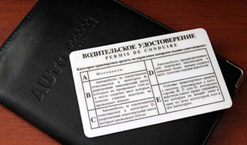 Замена водительского удостоверения в связи с окончанием срока 2017