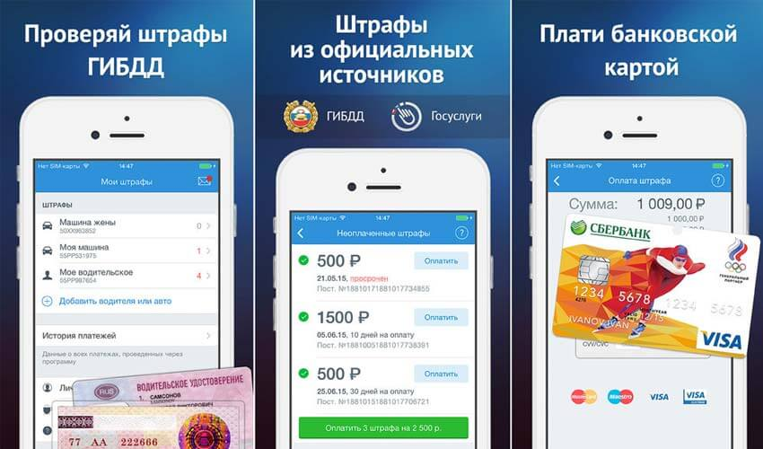Приложение для оплаты штрафов ГИБДД для Iphone и Ipad