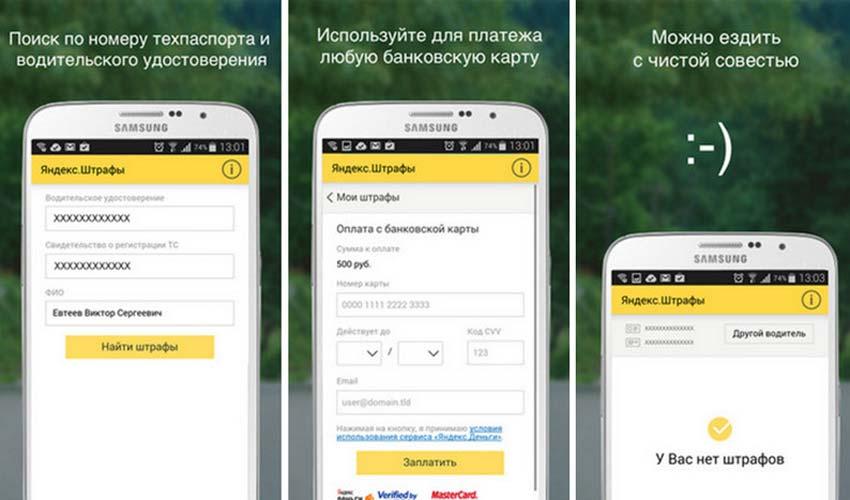 Приложение для оплаты штрафов ГИБДД для Android