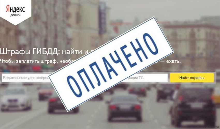 Приложения для оплаты штрафов ГИБДД - ТОП 6