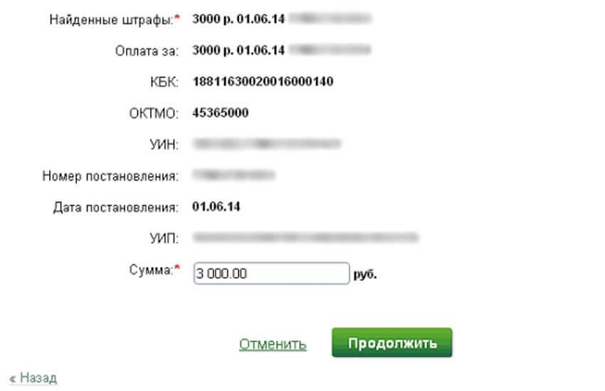 Проверка штрафов через Сбербанк Онлайн: оплата штрафов