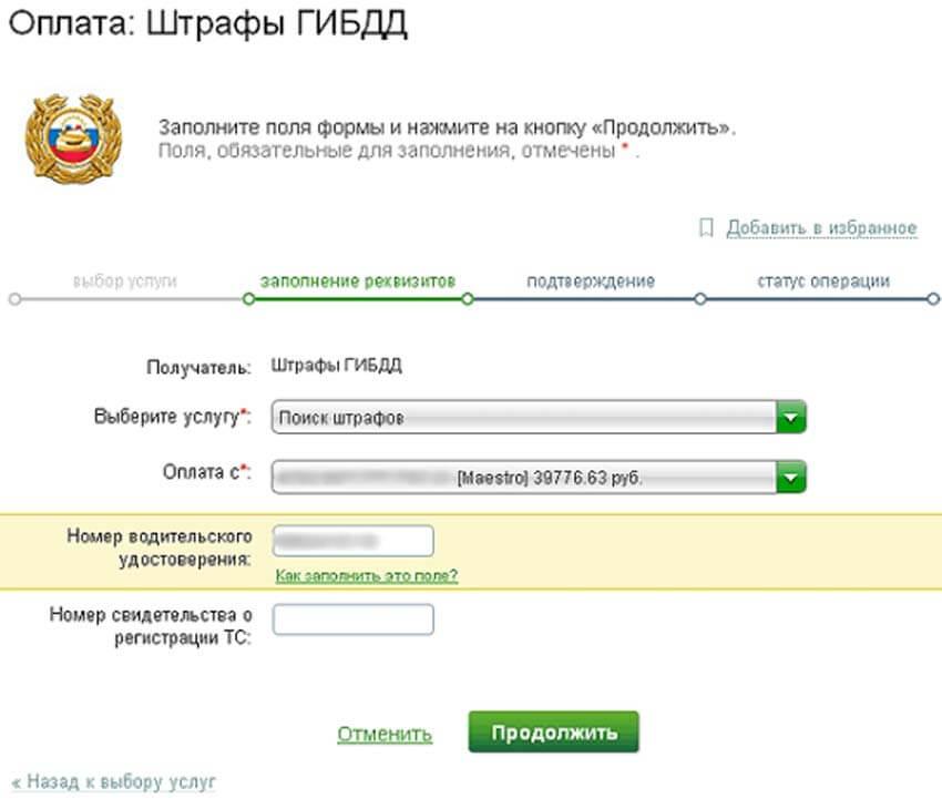 Проверка штрафов через Сбербанк Онлайн: поиск штрафов