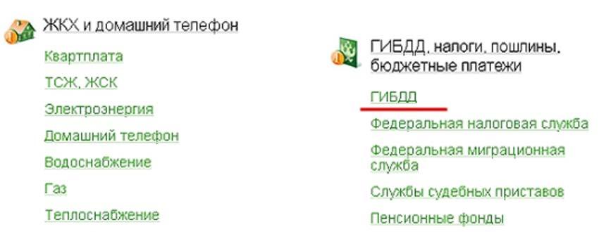 Проверка штрафов через Сбербанк Онлайн: выбор организации