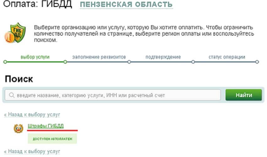 Проверка штрафов через Сбербанк Онлайн: выбор услуги