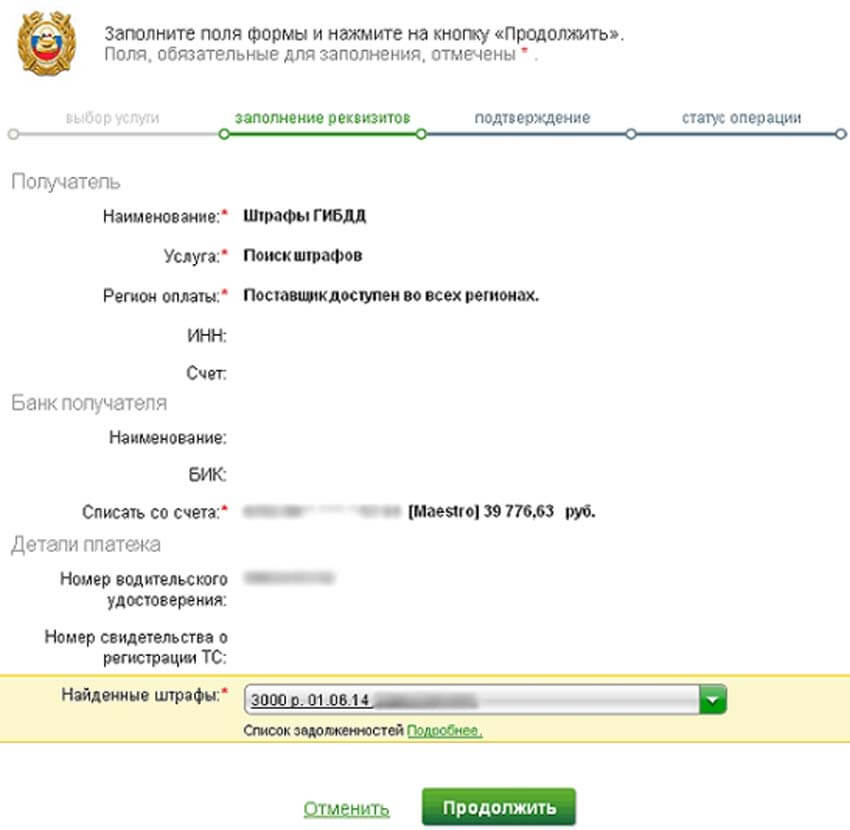 Проверка штрафов через Сбербанк Онлайн: заполнение реквизитов