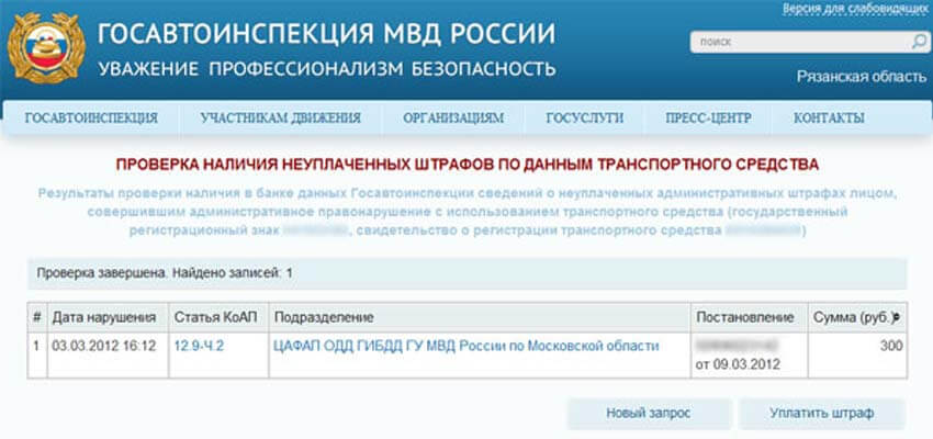 Проверка штрафов на сайте ГИБДД: информация о правонарушениях