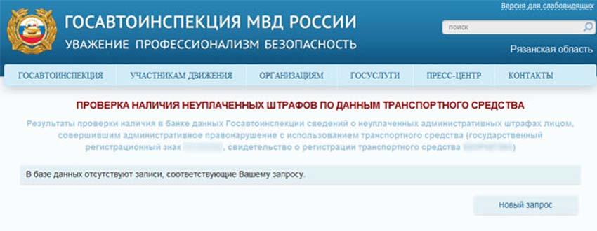 Проверка штрафов на сайте ГИБДД: отсутствие записи о правонарушениях