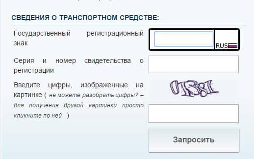 Проверка штрафов на сайте ГИБДД: сведения о ТС