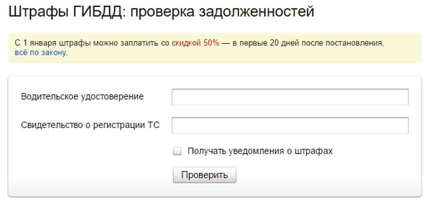 Проверка штрафов на сервисе Яндекса