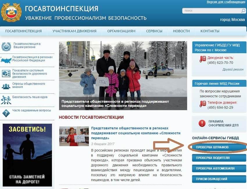 Проверка штрафов по госномеру на официальном сайте ГИБДД