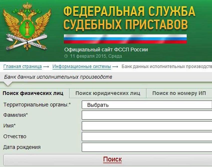 Проверка авто на сайте службы судебных приставов