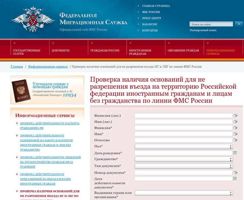 Проверка запрета на въезд в Россию на сайте Федеральной миграционной службы РФ