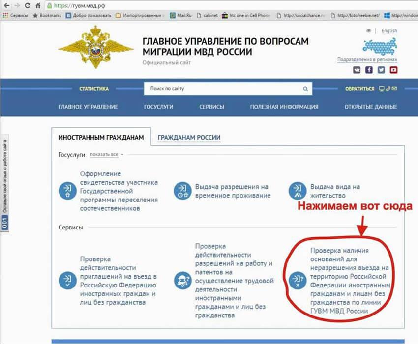 Проверка запрета на въезд в Россию на сайте ГУВМ МВД