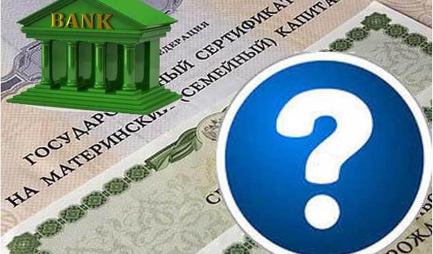 Какие банки работают с материнским капиталом. Список банков