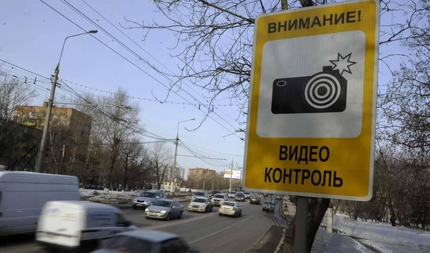 Знак, предупреждающий о камере фото-, видеофиксации ГИБДД
