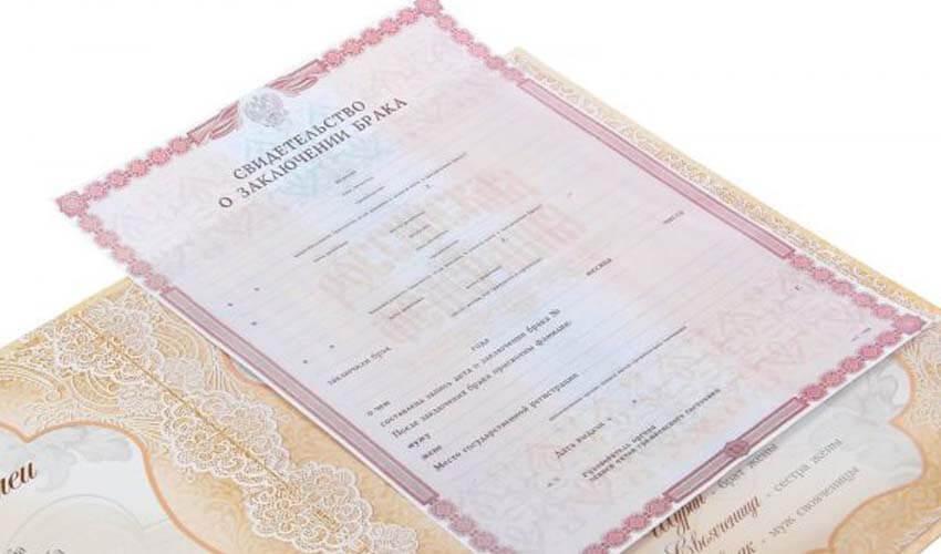 Как получить дубликат свидетельства о браке