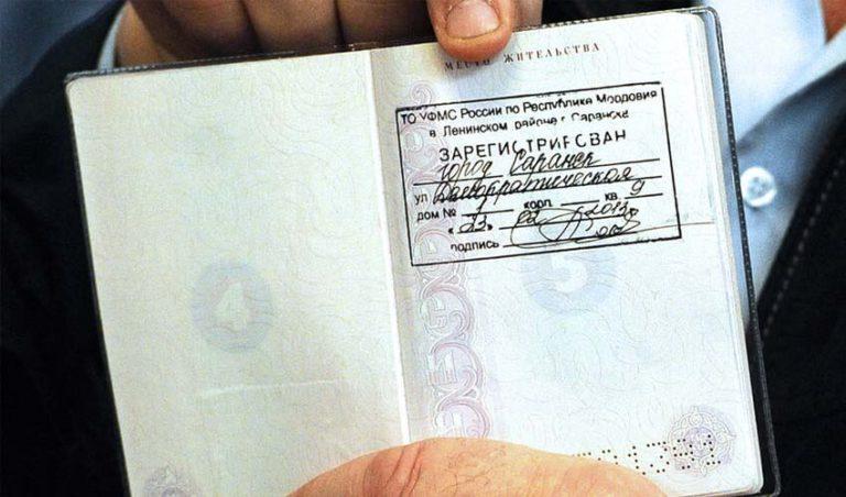 Как прописаться если паспорт просрочен рядом ним