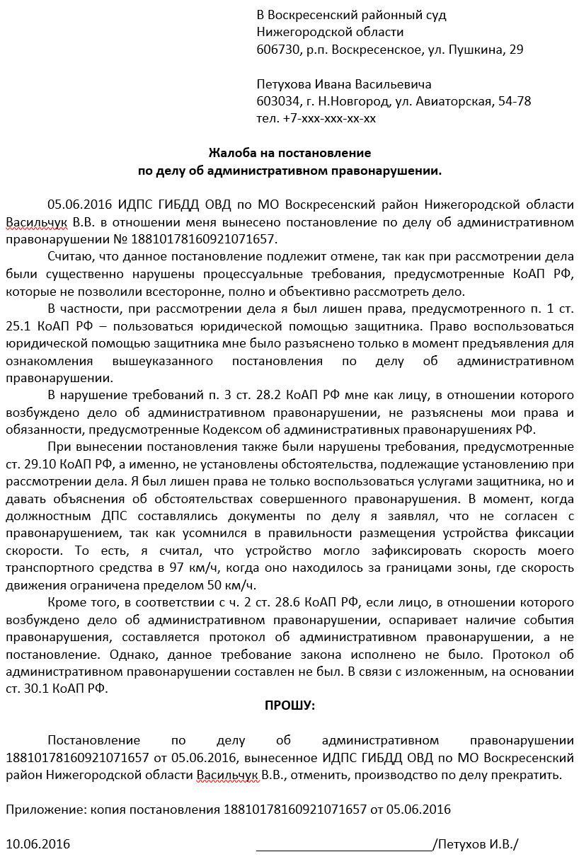 Образец жалобы на постановление гибк о штрафе с видеофиксации