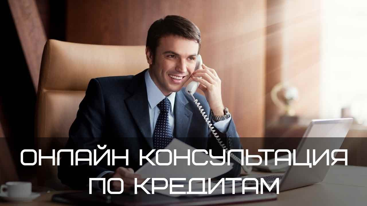 Юрист по кредитам консультация онлайн